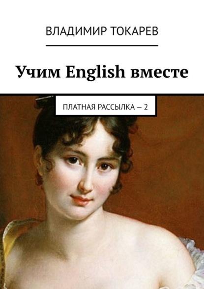 Учим English вместе. Платная рассылка – 2