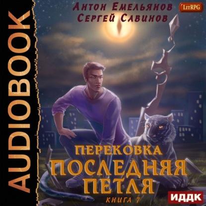 Сергей Савинов Последняя петля. Книга 7. Перековка