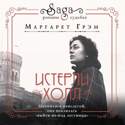 Грем Маргарет Истерли Холл обложка