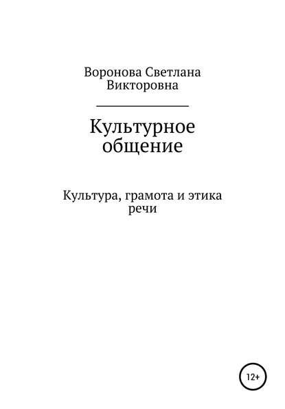Светлана Викторовна Воронова Культурное общение светлана викторовна воронова путешествие поомску