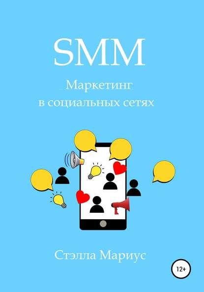 Стэлла Мариус SMM. Маркетинг в социальных сетях