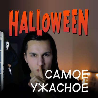 ТОП фильмов ужасов. Что посмотреть на Хэллоуин?