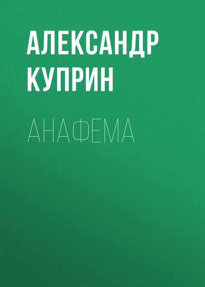 Анафема фото