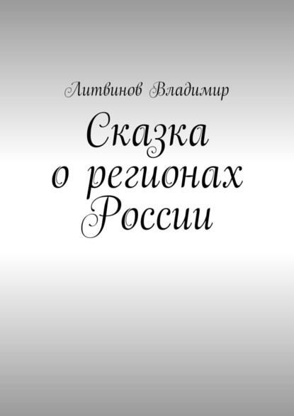 Владимир Юрьевич Литвинов Сказка орегионах России. Рассказ первый. Курск