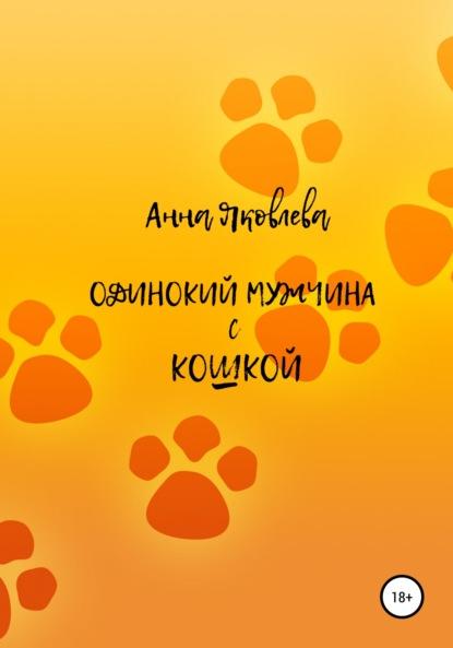 Анна Яковлева Одинокий мужчина с кошкой