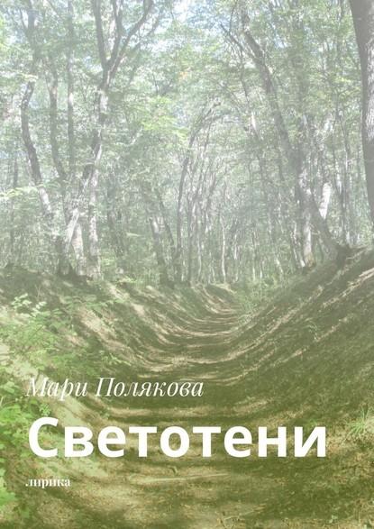 книги поляковой читать на литлайф