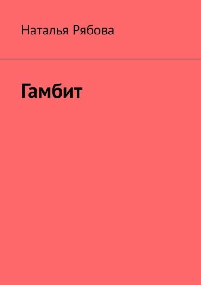 Гамбит Наталья Рябова