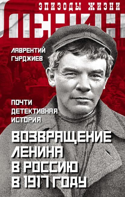Возвращение Ленина в Россию в 1917 году. Почти детективная история фото