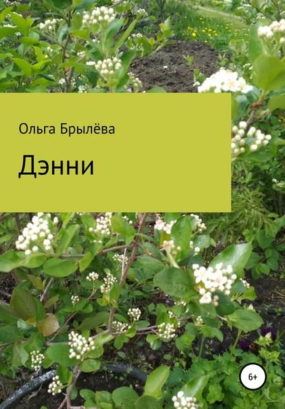 Фото - Ольга Александровна Брылёва Дэнни дэнни рэйд секретные приемы нлп