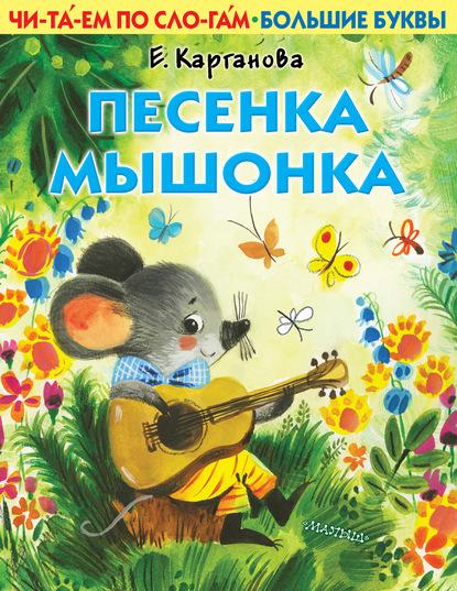 Фото - Екатерина Карганова Песенка Мышонка карганова е песенка мышонка книжка вырубка на картоне