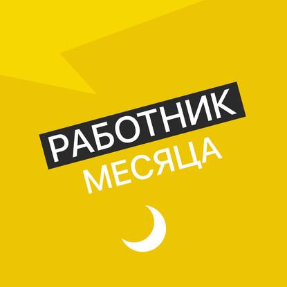 Творческий коллектив Mojomedia Работник месяца - Продюсер