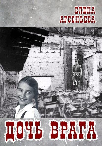 Дочь врага