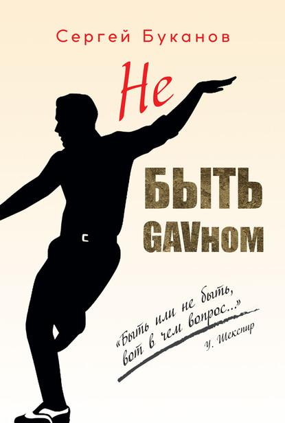 Фото - Сергей Буканов Не быть GAVном михаил буканов хочешь – жни а