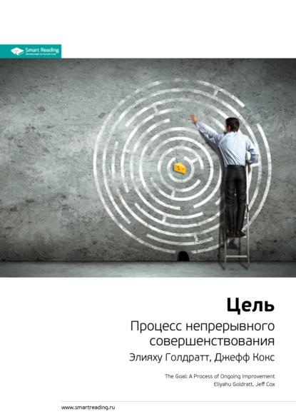 Smart Reading Ключевые идеи книги: Цель. Процесс непрерывного совершенствования. Элияху Голдратт, Джефф Кокс голдрат э м цель процесс непрерывного улучшения 2 е издание исправленное