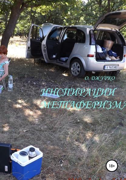 Олег Джурко Инспирации метаферизма