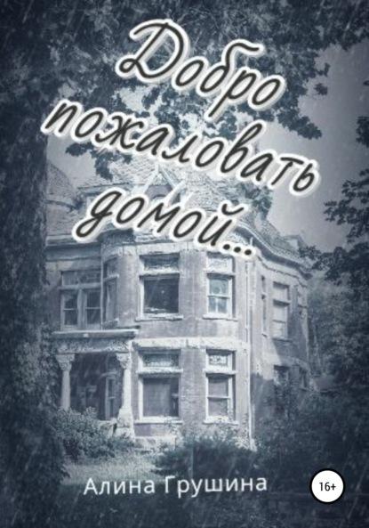 цена на Алина Владимировна Грушина Добро пожаловать домой…