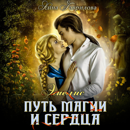 Гаврилова Анна Сергеевна Эмелис. Путь магии и сердца обложка