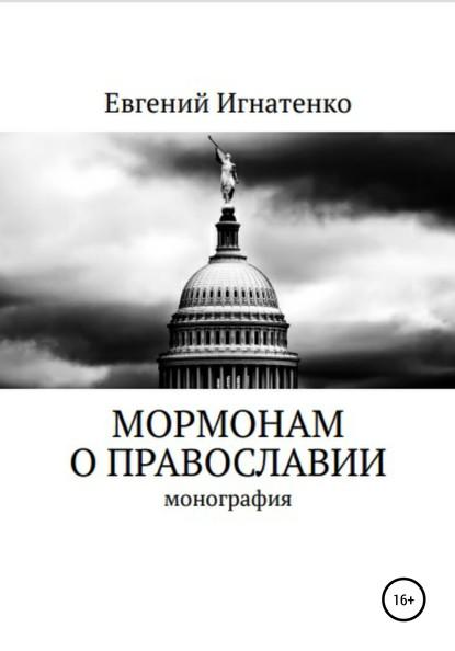 Евгений Игнатенко Мормонам о православии
