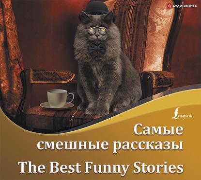 Самые смешные рассказы / The Best Funny Stories