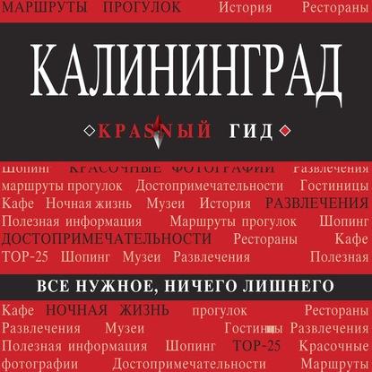 Калининград : путеводитель + карта обложка