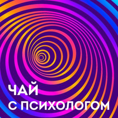 Егор Егоров Ритуалы, ОКР и навязчивости. Можно ли с этим жить и что делать?