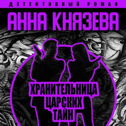 Князева Анна Хранительница царских тайн обложка