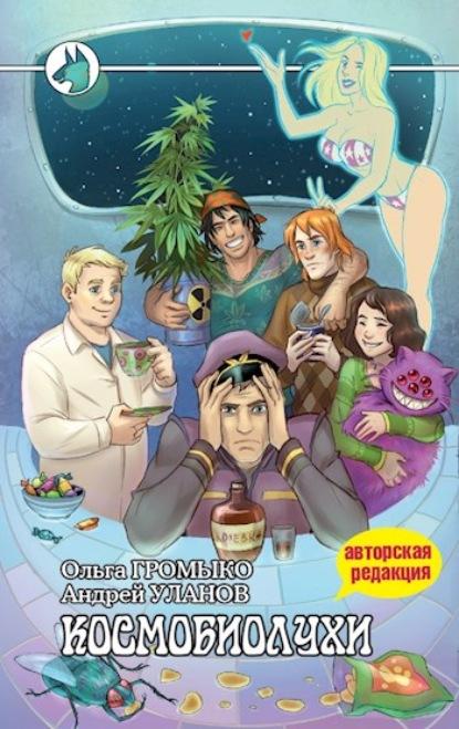 читать бесплатно книгу ольга громыко космобиолухи