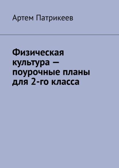 Артем Юрьевич Патрикеев Физическая культура– поурочные планы. 2-йкласс геннадий пономарев физическая культура 1 класс