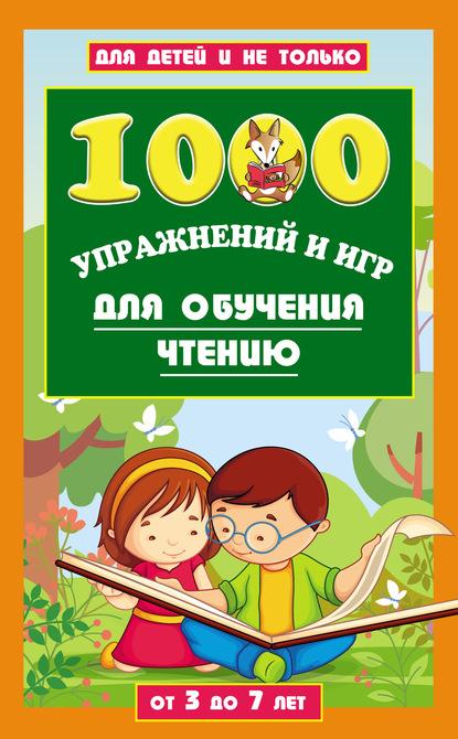 Лена Данилова 1000 упражнений и игр для обучения чтению. От 3 до 7 лет данилова е 1000 упражнений и игр для обучения чтению от 3 до 7 лет