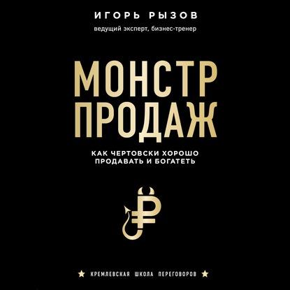 Рызов Игорь Романович Монстр продаж. Как чертовски хорошо продавать и богатеть обложка