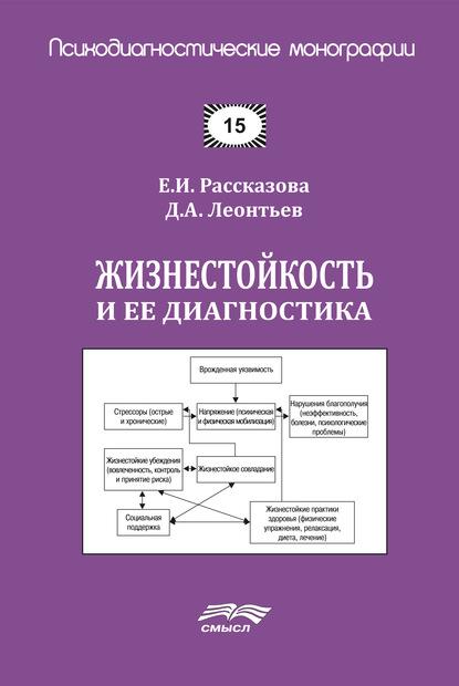 Д. А. Леонтьев Жизнестойкость и ее диагностика леонтьев д дмитрий леонтьев в трех книгах все менты попадают в рай