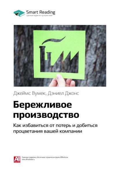 Ключевые идеи книги: Бережливое производство. Как избавиться