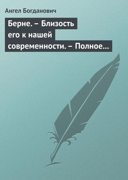 цена на Ангел Богданович Берне.– Близость его к нашей современности.– Полное собрание сочинений Ибсена