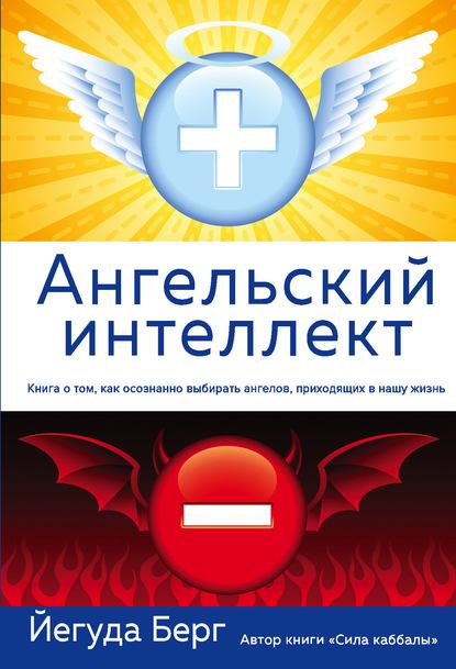 Йегуда Берг Ангельский интеллект августин кальме трактат о явлениях духов ангелов демонов а также о привидениях и вампирах