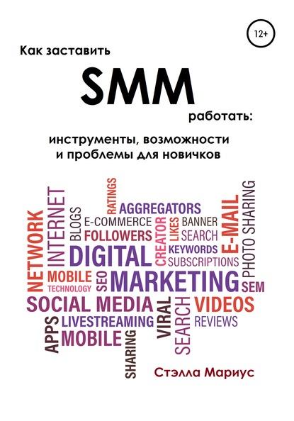 Стэлла Мариус Как заставить SMM работать: инструменты, возможности и проблемы для новичков