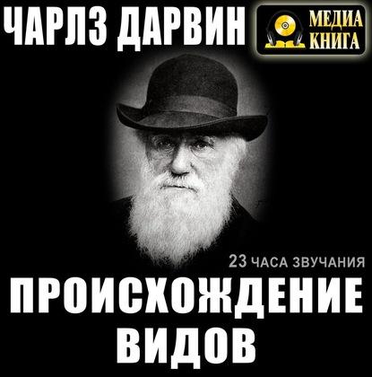 Дарвин Чарлз Роберт Происхождение видов обложка