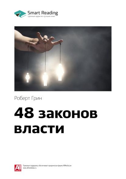 Smart Reading Ключевые идеи книги: 48 законов власти. Роберт Грин фото