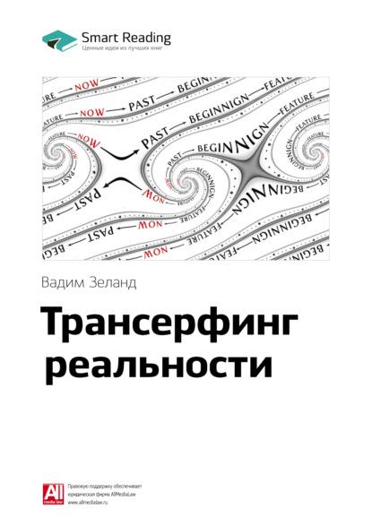 Smart Reading Краткое содержание книги: Трансерфинг реальности. Вадим Зеланд вадим зеланд трансерфинг изнанка реальности проектор отдельной реальности комплект из книги и фильма на 4 dvd rom
