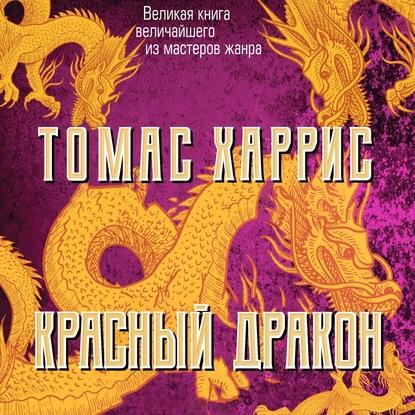 Харрис Томас Красный дракон обложка