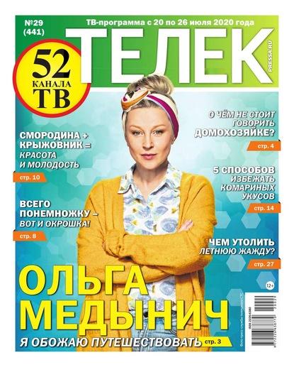 Редакция газеты Телек Pressa.ru (МТС) Телек Pressa.ru 29-2020