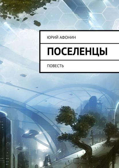 Юрий Афонин Поселенцы. Роман