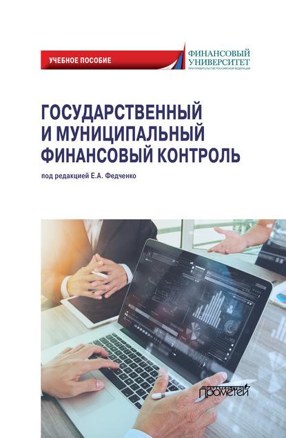 Коллектив авторов Государственный и муниципальный финансовый контроль коллектив авторов налогообложение планирование анализ контроль