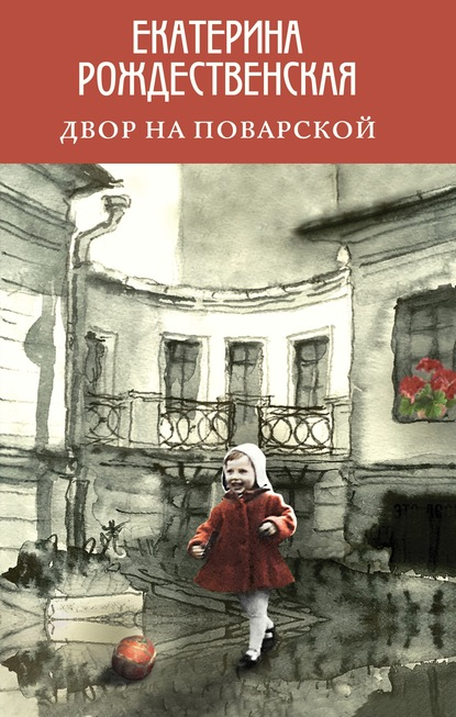 Екатерина Рождественская Двор на Поварской