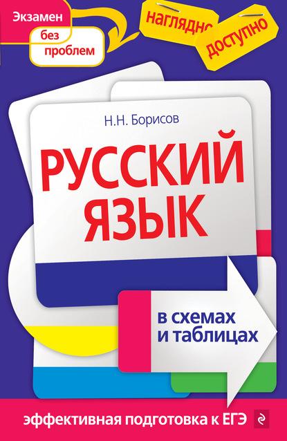 Н. Н. Борисов Русский язык в схемах и таблицах борисов н ярославское заволжье