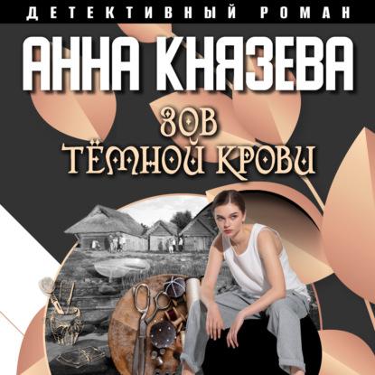 Князева Анна Зов темной крови обложка