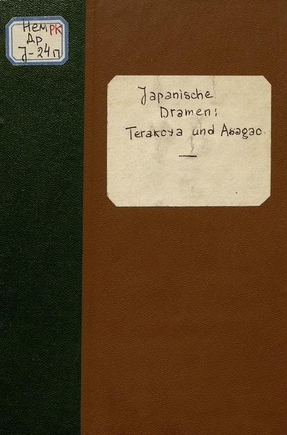 Коллектив авторов Japanische Dramen. Terakoya und Asagao коллектив авторов онкология