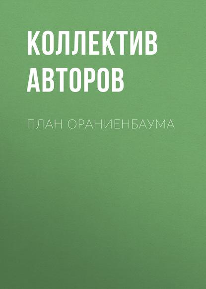 Коллектив авторов План Ораниенбаума коллектив авторов план петергофа