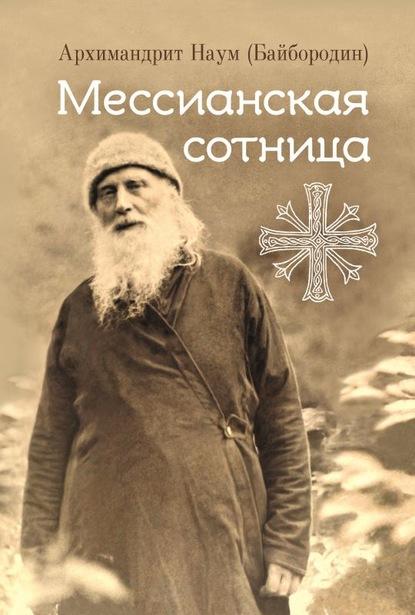 архимандрит Наум (Байбородин) Мессианская сотница первая сотница