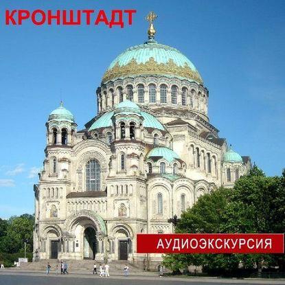 Елена Калинина Кронштадт