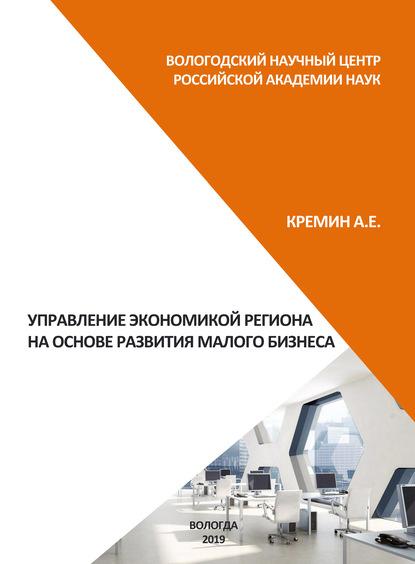 Управление экономикой региона на основе развития малого